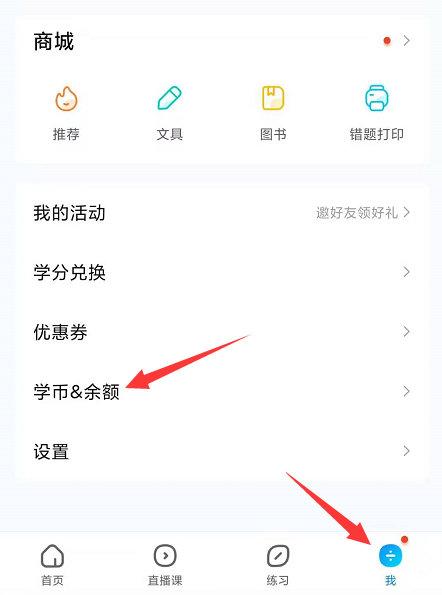 """作业帮参与""""开学送好礼""""抽卡任务下载app领6元现金红包"""