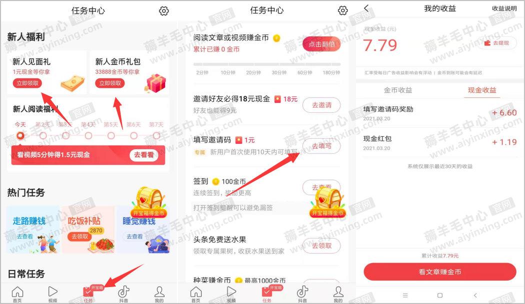 今日头条极速版新老用户领1—9元红包 手机赚钱 第1张