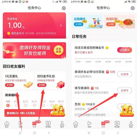 免费赚钱的手机app下载今日头条极速版领取1~9元 手机赚钱 第2张
