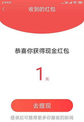 今日头条大字版薅羊毛:新用户登录领2元红包