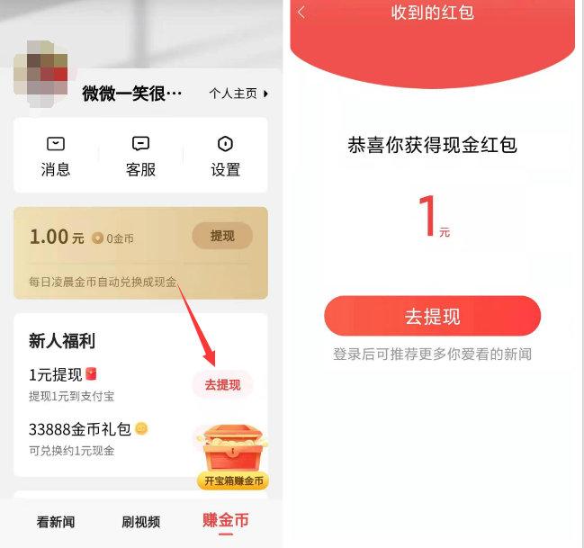 免费赚钱中心:下载今日头条大字版秒提1元红包 手机赚钱 第2张
