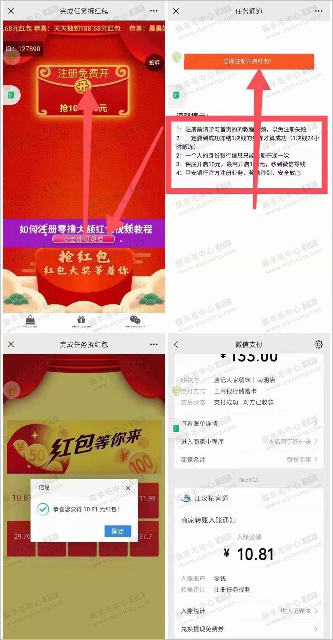 平安银行开通电子账户领10—188元现金红包