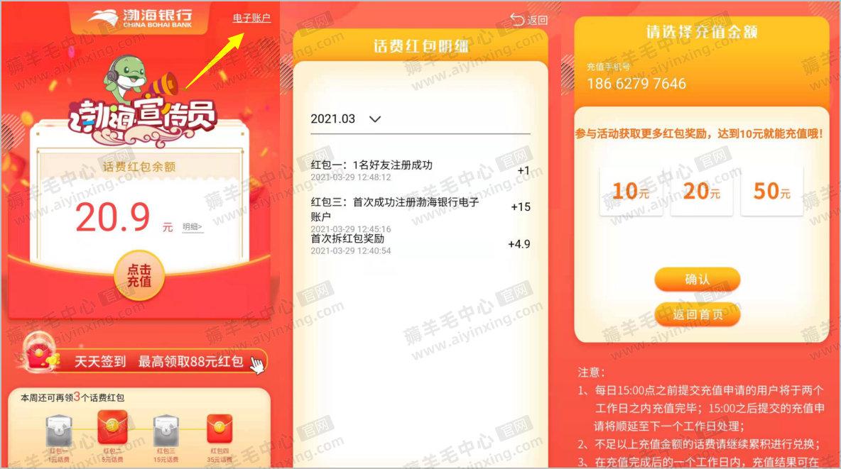 渤海银行开通电子账户领20元话费