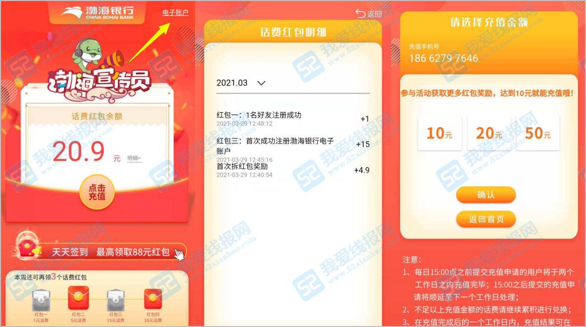 渤海银行社区之家公众号开通电子账户免费领20元话费
