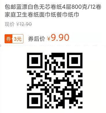 支付宝999积分兑换10元天猫超市卡 薅羊毛 第2张