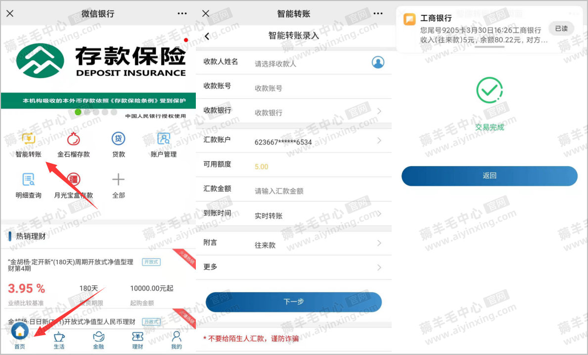 新疆银行开通二类账户免费领5元现金红包 薅羊毛 第3张