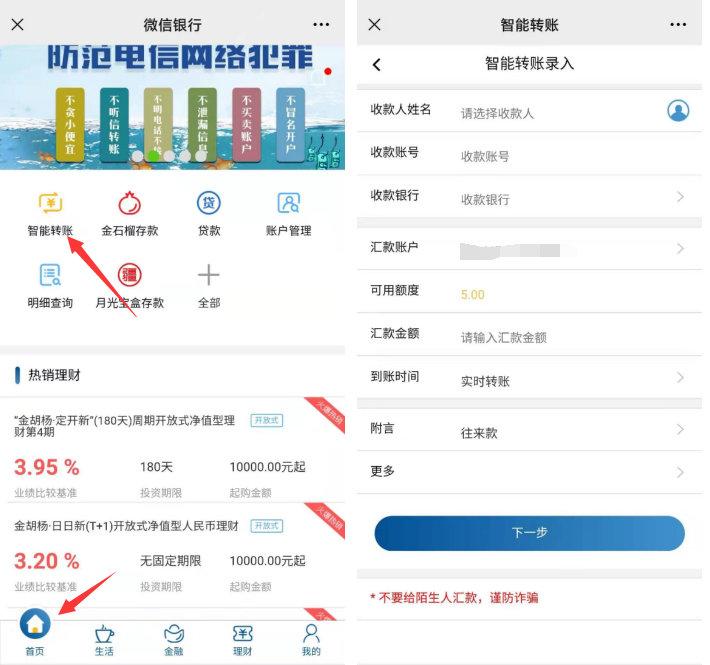 2021年最新薅羊毛平台:开通新疆银行二类账户领5元红包 薅羊毛 第4张