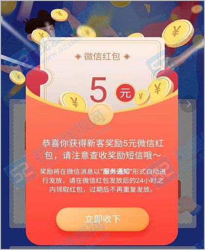 鲁证金融app新人注册领5元现金红包