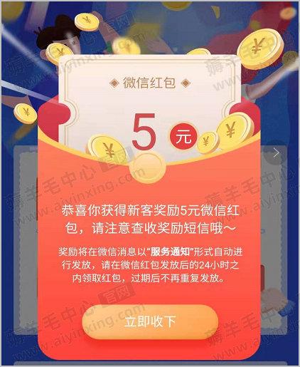 鲁证金融app下载-鲁证金融新人注册免费领5元现金红包 薅羊毛 第2张