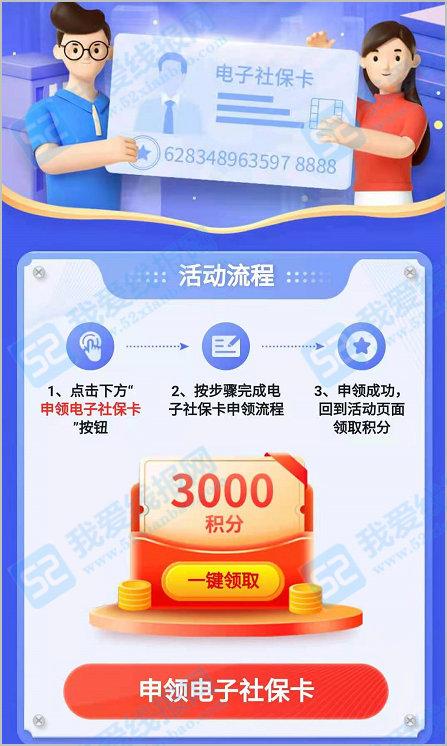 平安口袋银行申领电子社保卡领3000积分+每天抽奖现金
