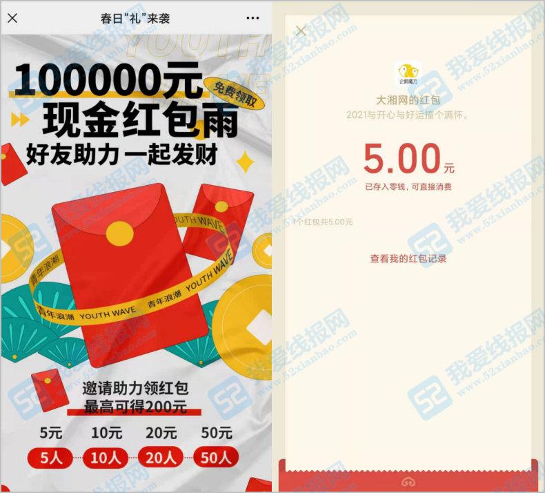大湘网邀请5个好友助力免费领5元现金红包 薅羊毛 第2张