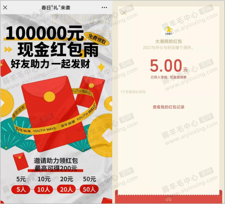 大湘网邀请5个好友助力免费领5元现金红包