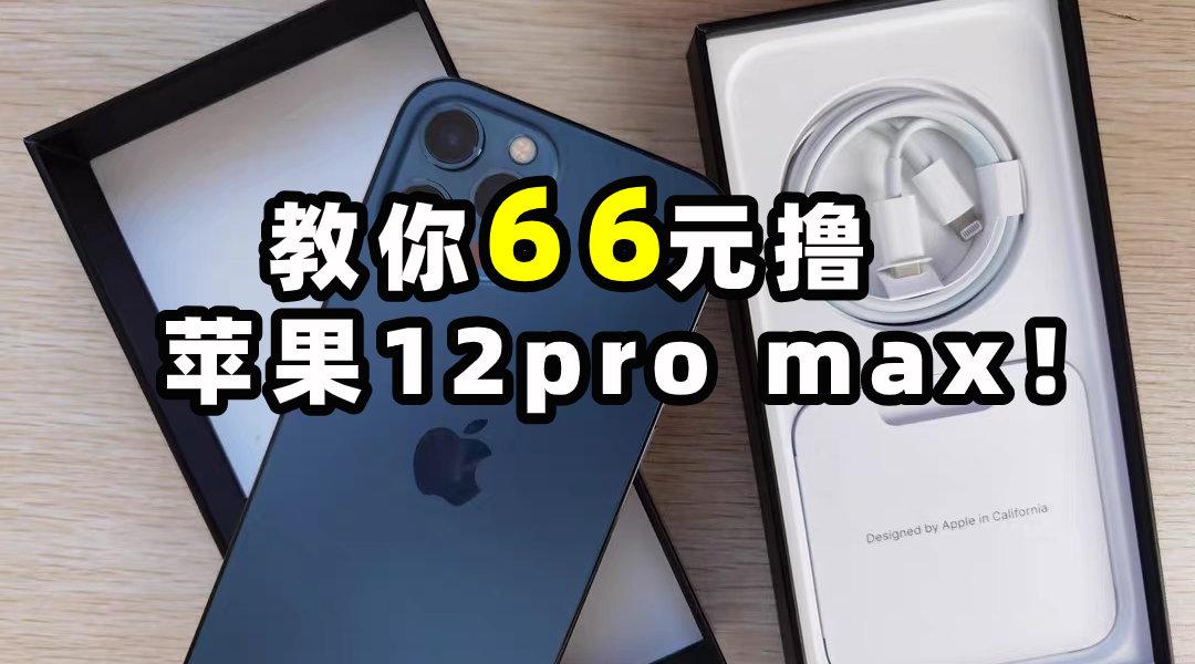 利用漏洞66元撸iphone12,最新薅羊毛市场教程免费送