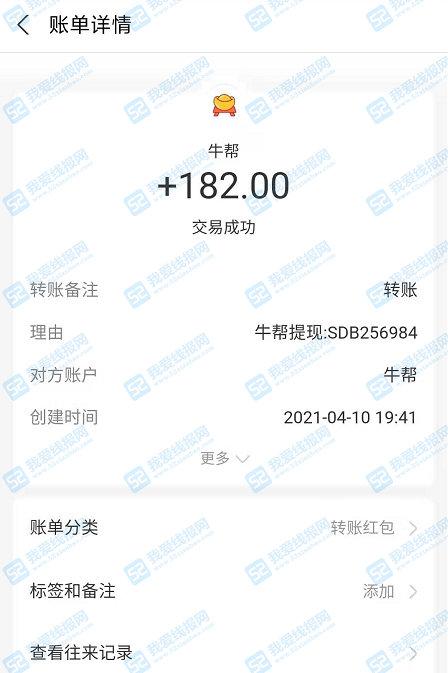 app推广平台放单平台有哪些?手机做任务今日提现182元到账!