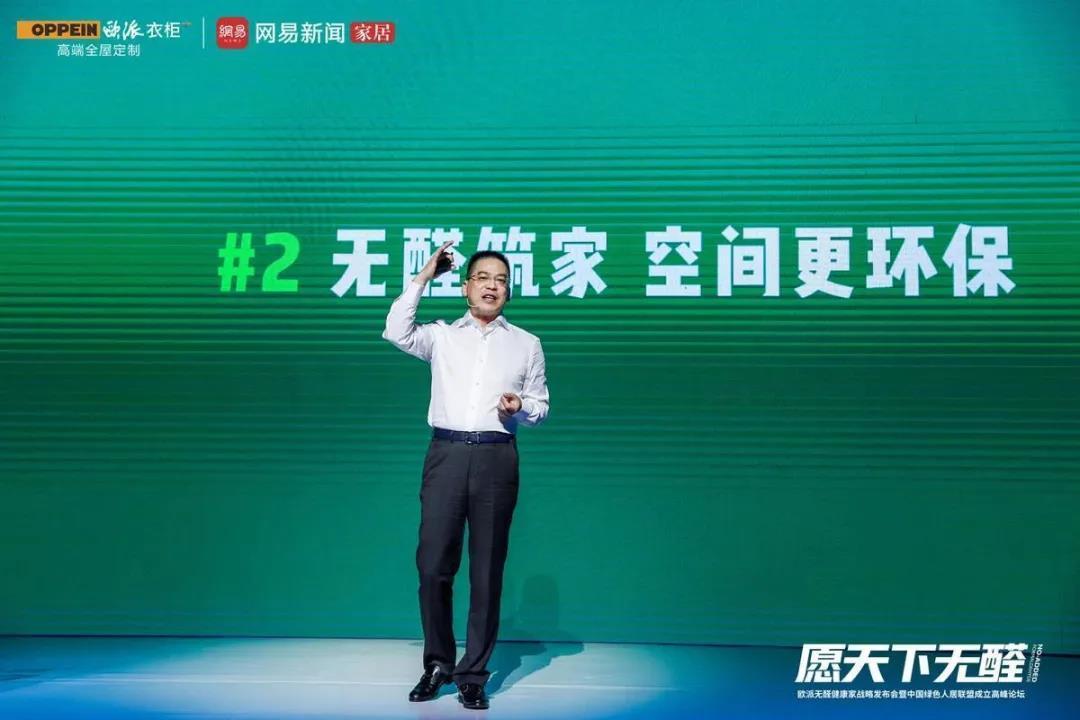 家具新闻:欧派家居副总裁杨鑫离职的背后,有何玄机?