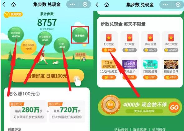 微信红包活动网-新人参与腾讯微保领1元微信红包 薅羊毛 第2张