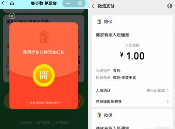 微信红包活动网-新人参与腾讯微保领1元微信红包 薅羊毛 第3张