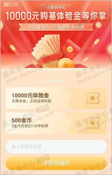 天弘基金新老用户领3—10元现金红包 薅羊毛 第2张