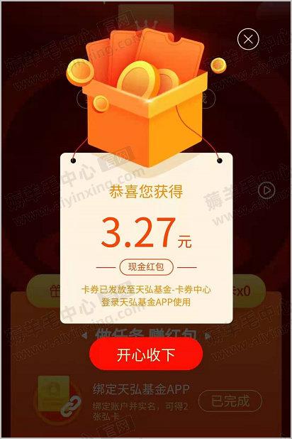 天弘基金新老用户领3—10元现金红包 薅羊毛 第3张