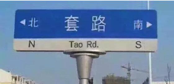 北京闲鱼骗局揭秘,要求中关村面交?请务必留个心眼!