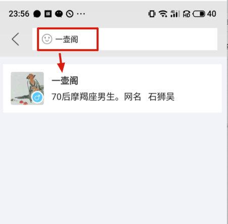 新版闲鱼怎么搜索用户?以及该用户所有的宝贝?