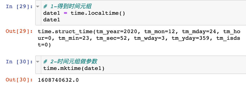 超全整理 | 搞定Python 中的时间转化插图(21)