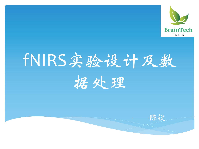 fNIRS实验设计及数据处理_页面_01