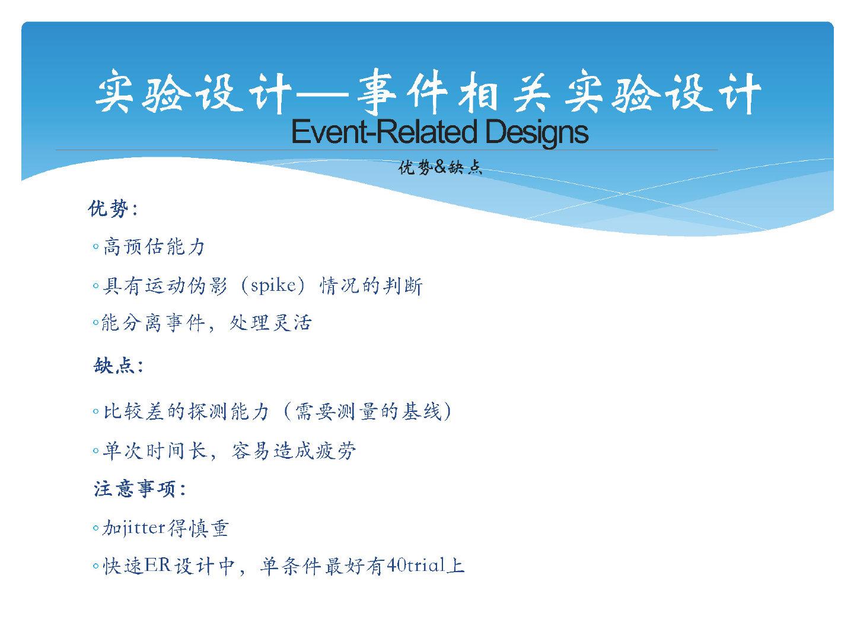 fNIRS实验设计及数据处理_页面_07