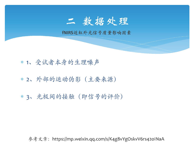 fNIRS实验设计及数据处理_页面_09