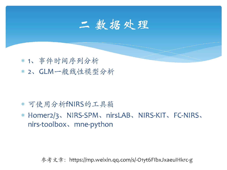 fNIRS实验设计及数据处理_页面_13