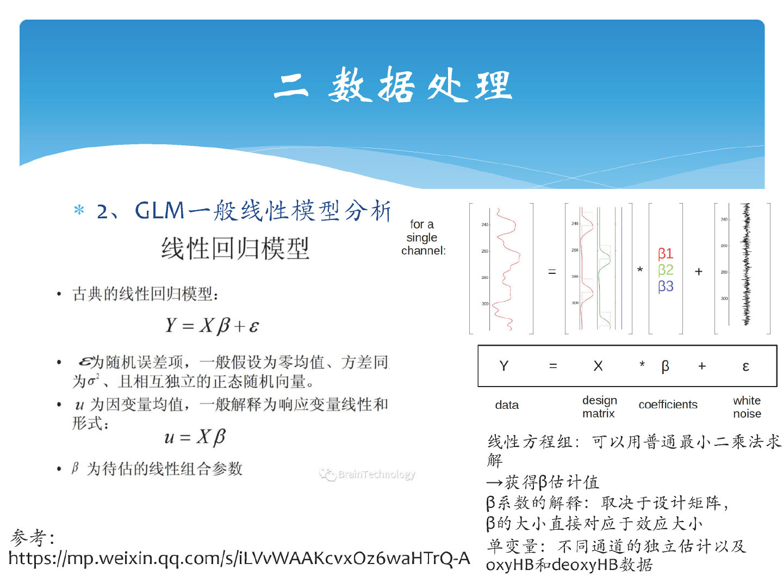 fNIRS实验设计及数据处理_页面_15