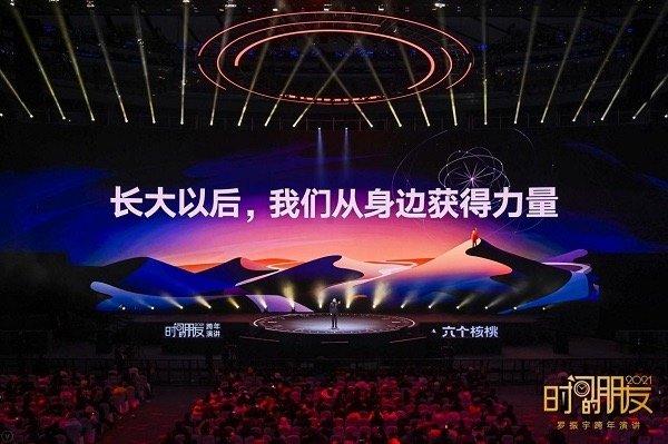 罗振宇 | 2021「时间的朋友」跨年演讲,完整视频