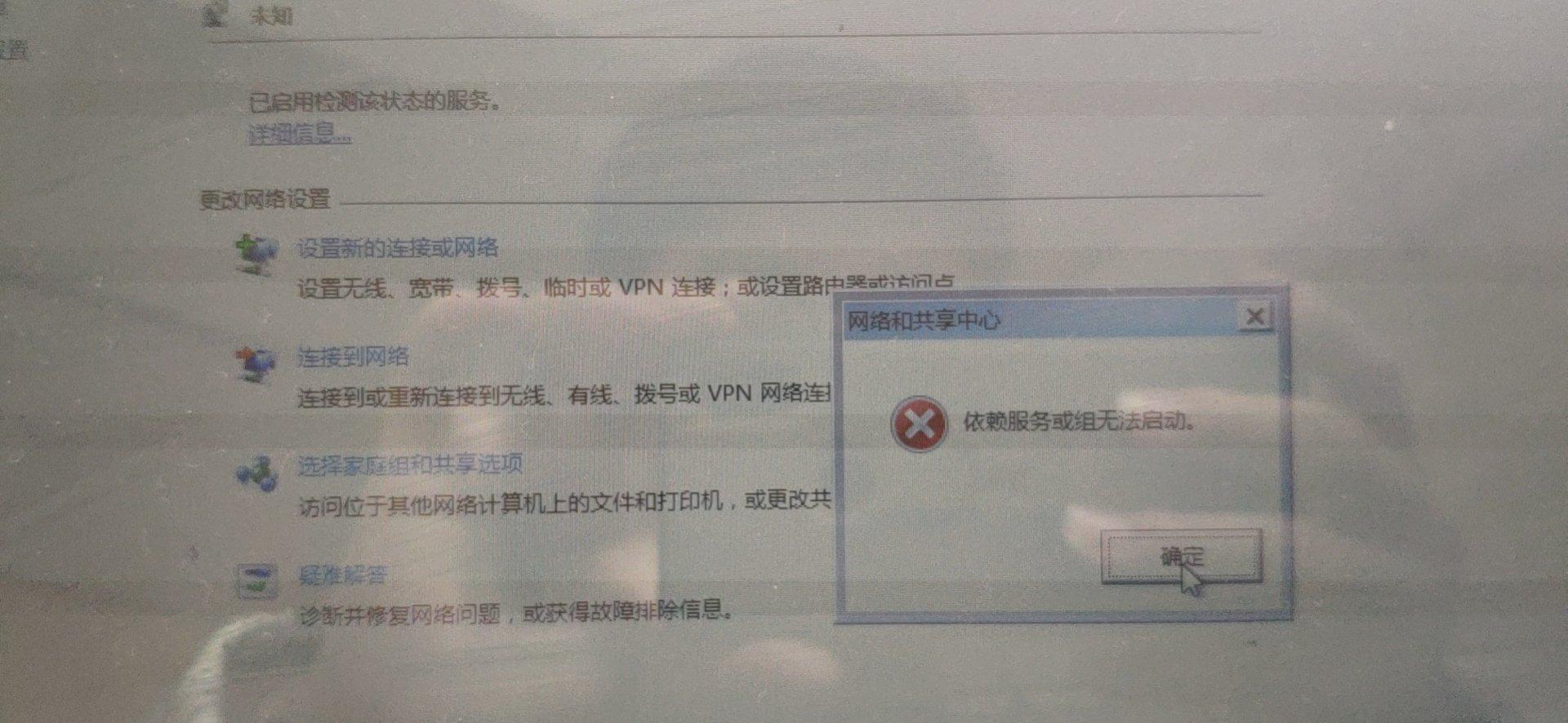 系统网络组件无法启动