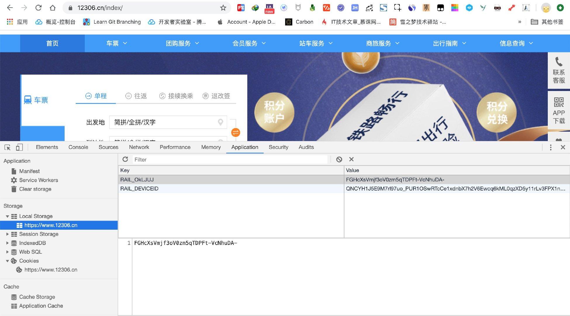12306-algorithm-web-js-website-cache-OkLJUJ.png