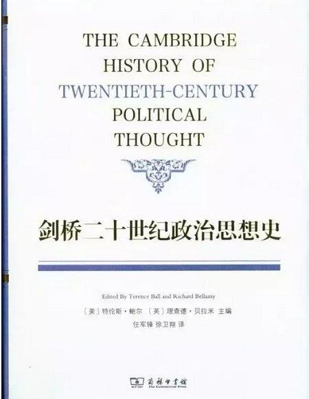 《剑桥二十世纪政治思想史》
