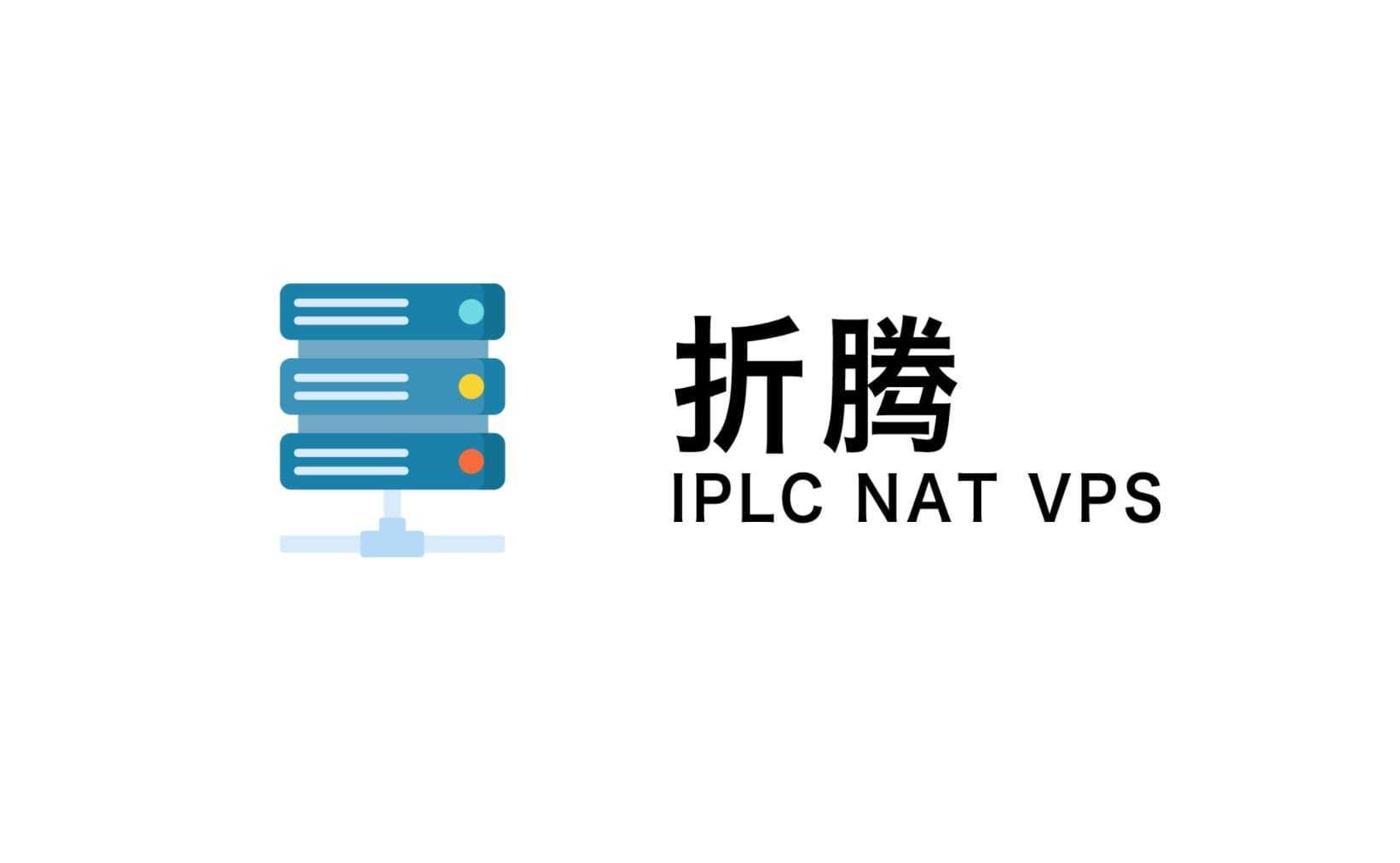 《IPLC NAT VPS折腾配置教程》