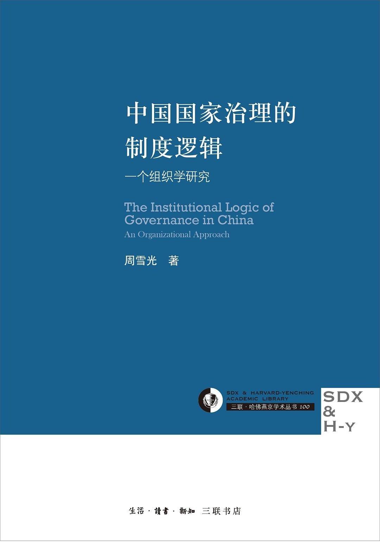 《中国国家治理的制度逻辑》