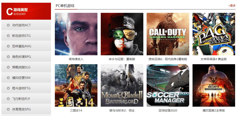 目前发现免费最好的PC游戏下载网站