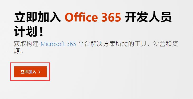 免费申请Office365 E5开发者订阅附无限续期教程插图1