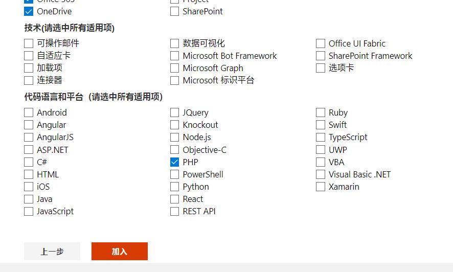 免费申请Office365 E5开发者订阅附无限续期教程插图4