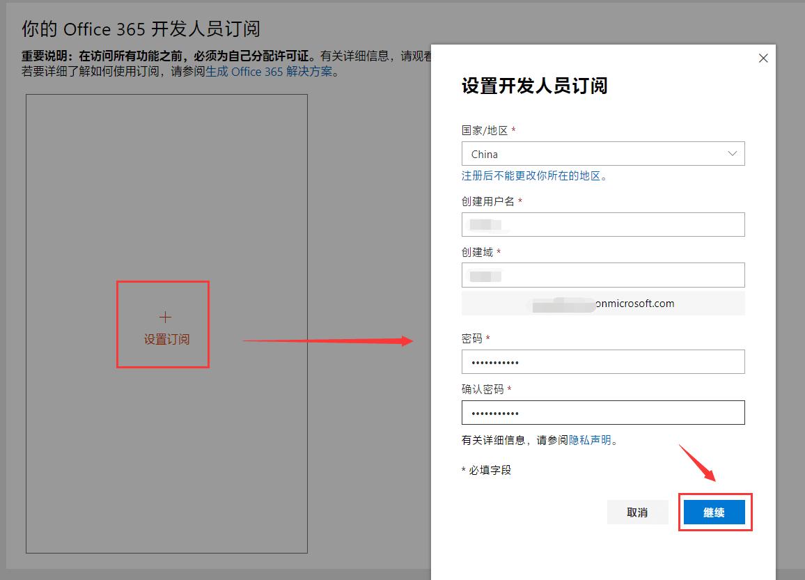 免费申请Office365 E5开发者订阅附无限续期教程插图5