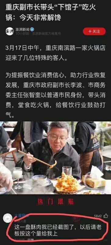 """日刊: """"ASMR""""是什么?熊猫倒闭前的卖肉视频有多好看? liuliushe.net六六社 第88张"""