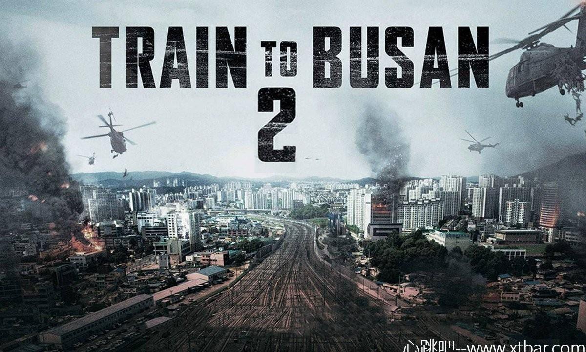 【韩国】 《釜山行2》 尸杀半岛的世界,人性才是最可怕的病毒!