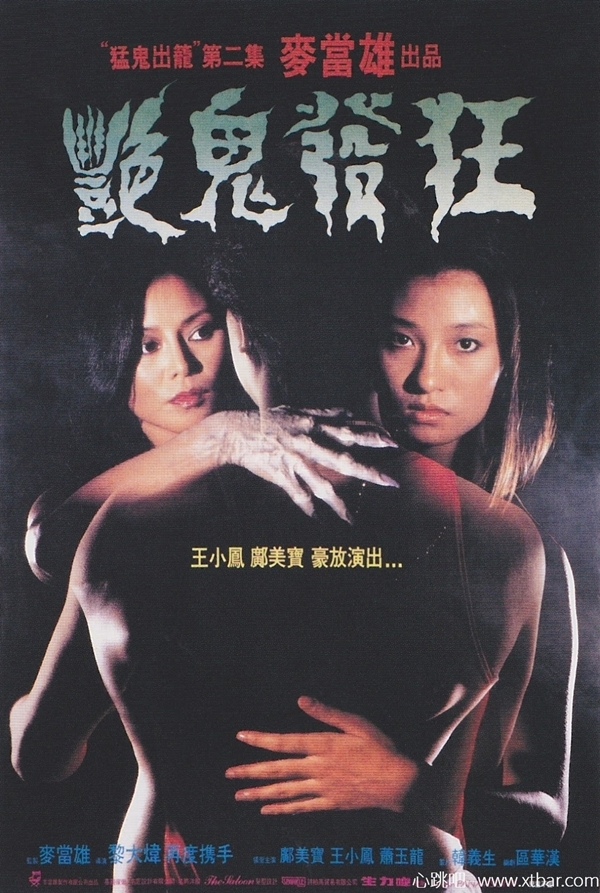 0085j6oIly1gh027jrsf5j30go0ot49t - [香港] | 那些童年的恐怖阴影-香港10大恐怖片排行榜(上)