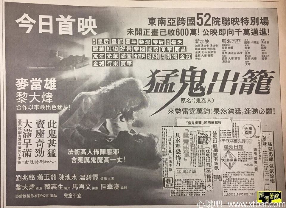 0085j6oIly1gh027kesr6j30qo0jen1o - [香港] | 那些童年的恐怖阴影-香港10大恐怖片排行榜(上)