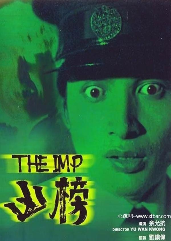 0085j6oIly1gh16nlawnuj30go0ngagu - [香港]   那些童年的恐怖阴影-香港10大恐怖片排行榜(下)