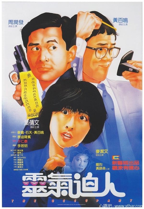 0085j6oIly1gh16nlekljj30go0o7alf - [香港]   那些童年的恐怖阴影-香港10大恐怖片排行榜(下)