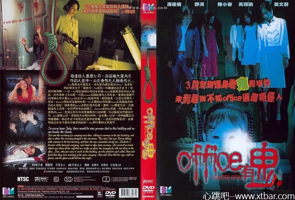 【香港】  Office有鬼-上班族必看的提神醒脑港产恐怖片