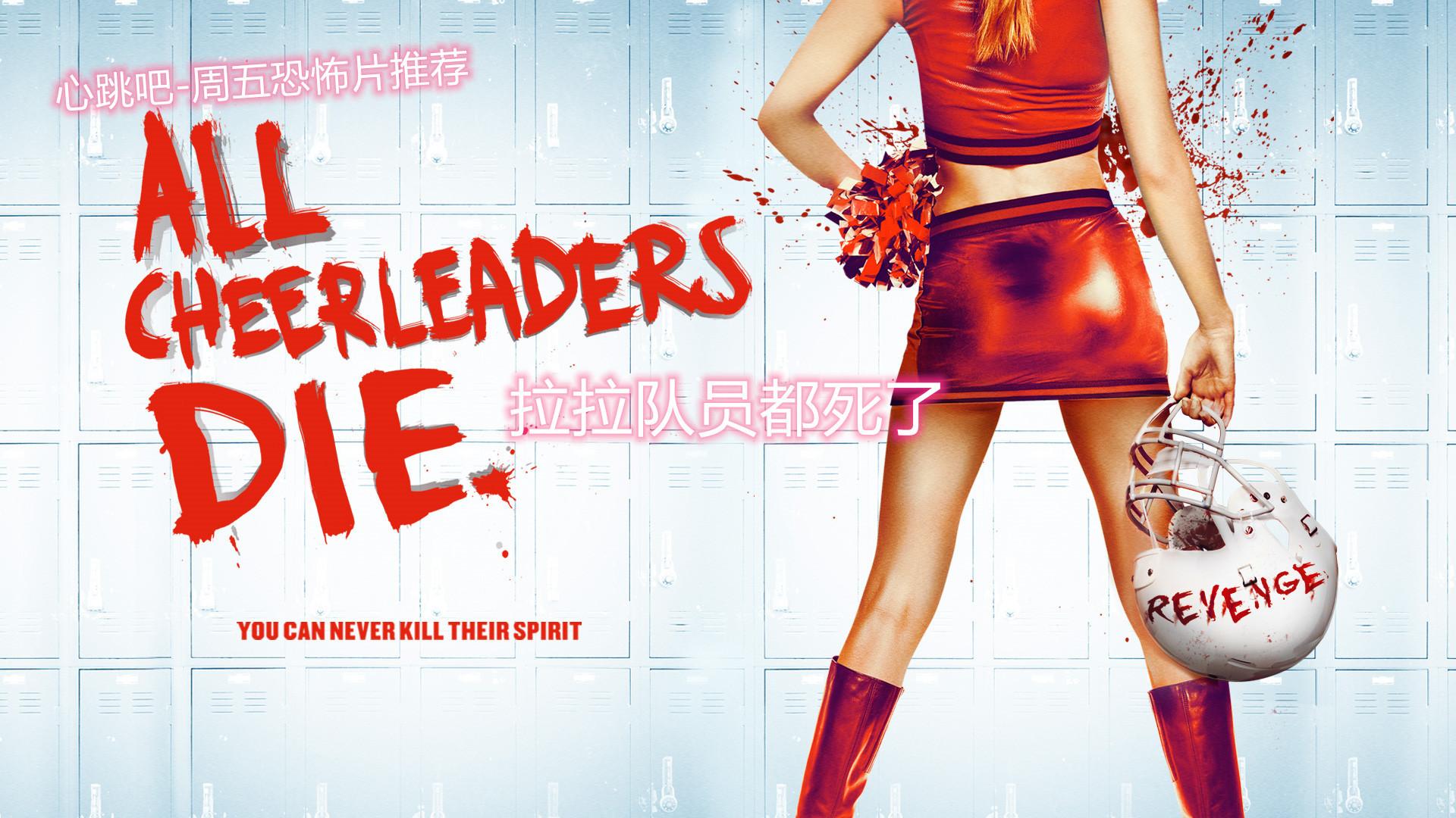 周五恐怖片推荐:《拉拉队员都死了》,跟美女一起畅享血浆纷飞的体验