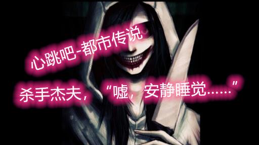 """【恐怖故事】杀手杰夫,""""安静睡觉去"""""""